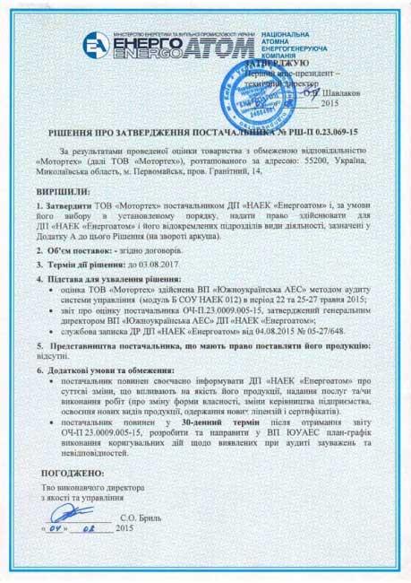 Дипломы ООО МоторТех